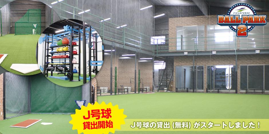 平日練習の聖地ボールパーク2!向上心あふれるベースボールプレイヤー集まれ!東京都内では珍しい硬式バッティングマシンも完備!