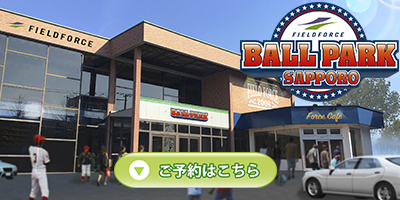 ボールパーク札幌の予約はこちら!