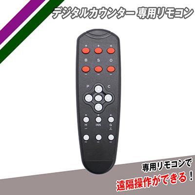 デジタルカウンター専用リモコン