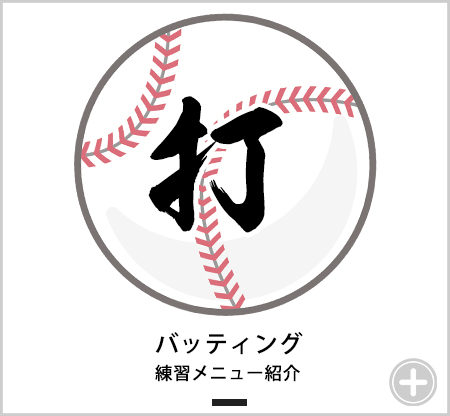 バッティング練習メニュー紹介