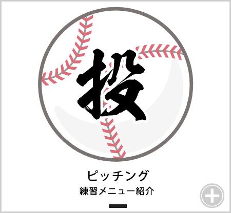 ピッチング練習メニュー紹介
