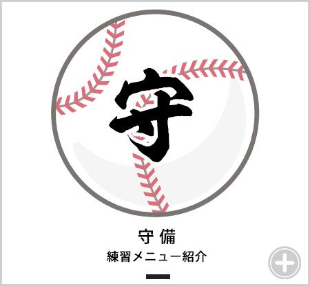 守備練習メニュー紹介