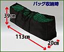 バッグ収納時 113cm×20cm×39cm