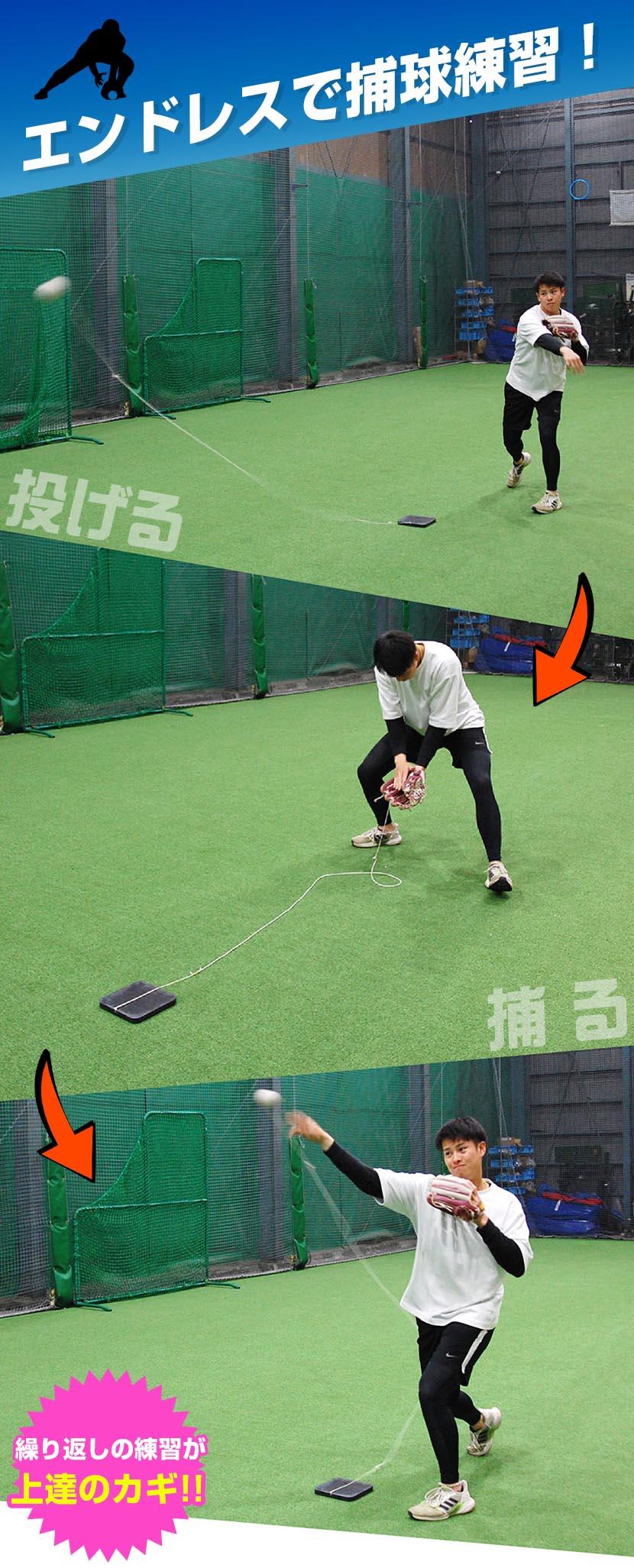 エンドレスで捕球練習