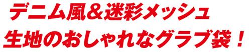 デニム風&迷彩メッシュ生地のおしゃれなグラブ袋!