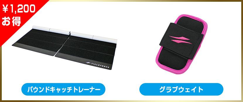 ¥1200お得なセット【オンラインショップ限定品/自宅練習セット】