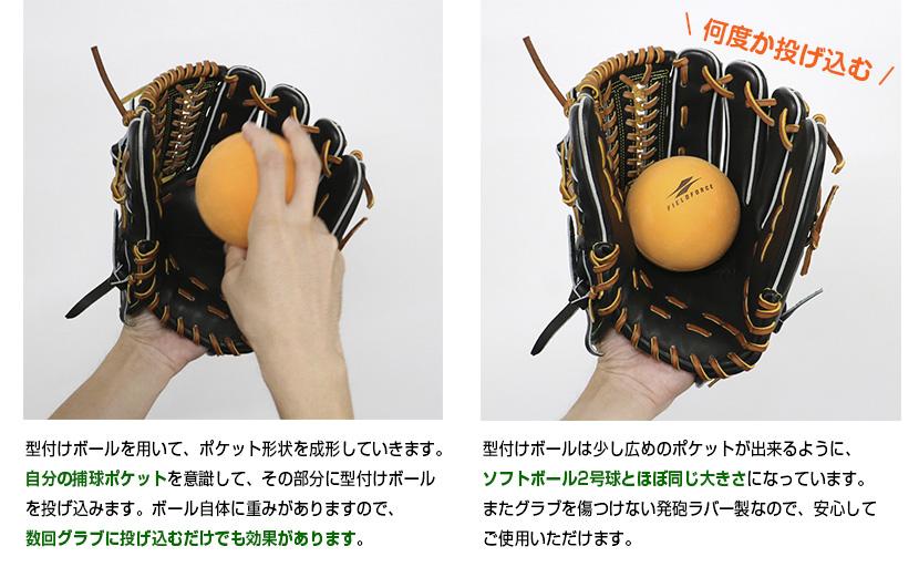 型付けボールの使い方