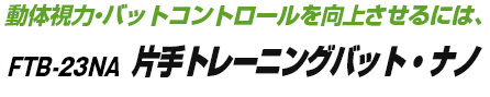 片手トレーニングバット・ナノ FTB-22NA