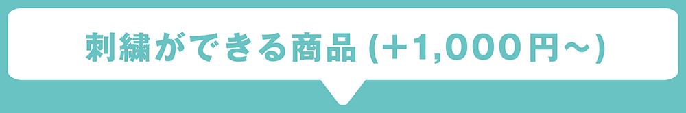 刺繍ができる商品(+1,000円〜)