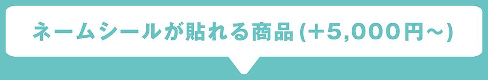刺繍ができる商品(+5,000円〜)