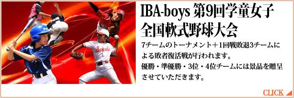 IBA第9回学童女子全国軟式野球大会