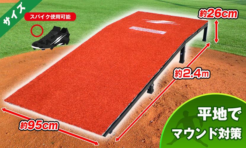 簡易版マウンド|野球用品通販ならフィールドフォース【公式】