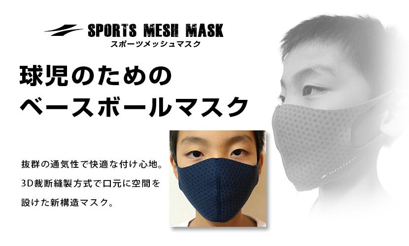 球児のためのベースボールマスク
