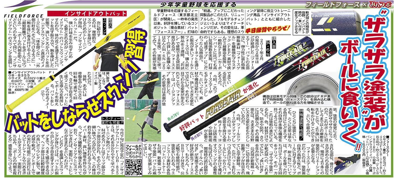 東京中日スポーツ