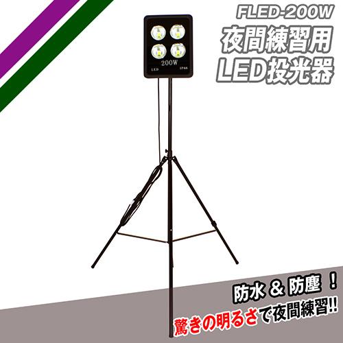 夜間練習用LED投光器