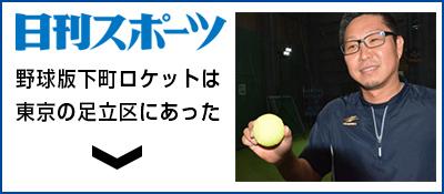 日刊スポーツ【野球版下町ロケットは東京の足立区にあった】