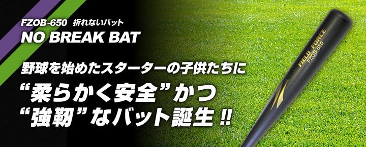"FZOB-650 折れないバット NO BREAK BAT 野球を始めたスターターの子供たちに ""柔らかく安全""かつ""強靭""なバット誕生?"