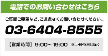 03-6404-8555