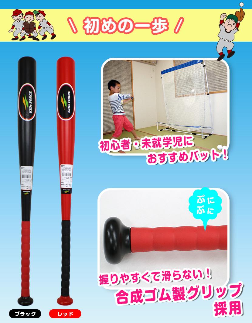 野球初心者・未就学児におすすめなプラスチックバット