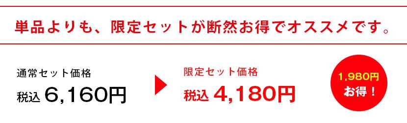 セット価格【FFセット商品】