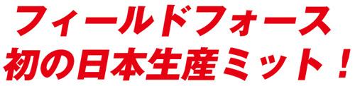 フィールドフォース初の日本生産ミット!