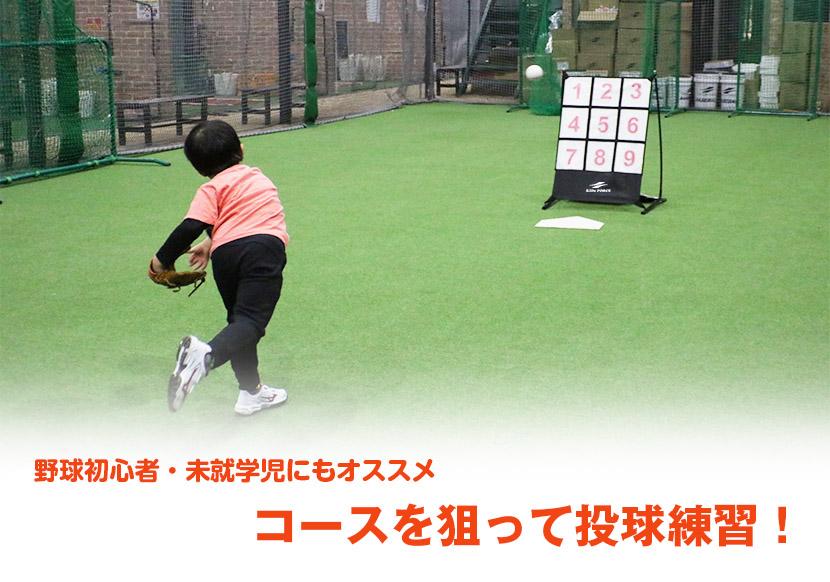 コースを狙って投球練習