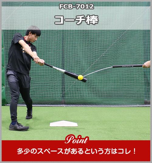 コーチ棒 FCB-7012