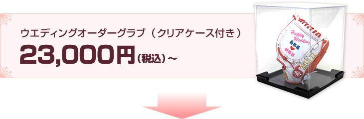 ウエディングオーダーグラブ(クリアケース付き) 23,000円(税込)〜