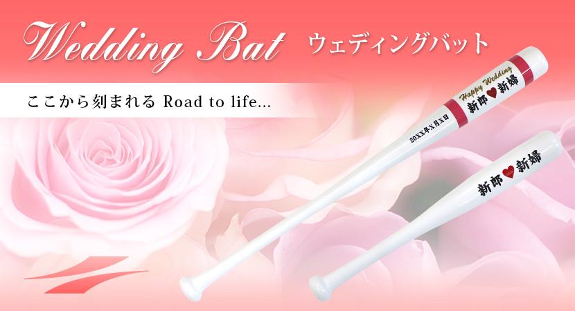 ウェディングバット【オンラインショップ限定品】