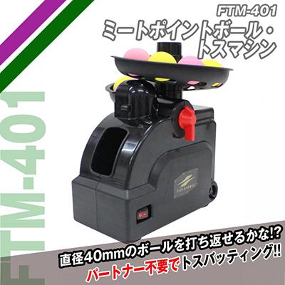 ミートポイントボール・マシン
