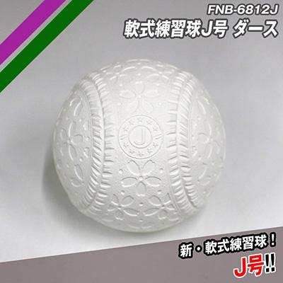 軟式練習球J号ダース